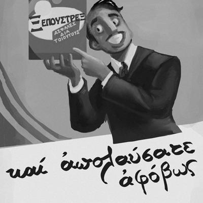 ksekavafizw